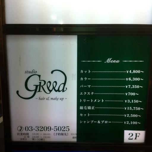 Studio Greed