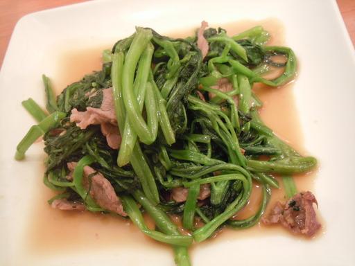 空芯菜の牛肉炒め